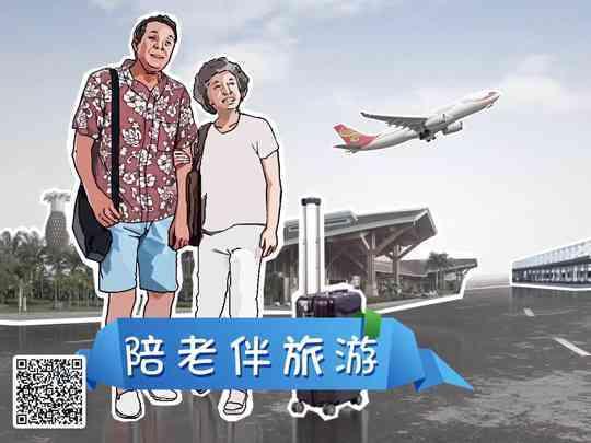 空港云app宣传设计